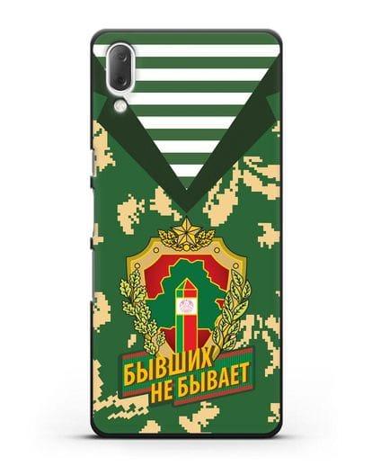 Чехол Камуфляж, тельняшка с гербом Пограничных войск РБ силикон черный для Sony Xperia L3
