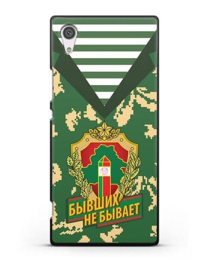 Чехол Камуфляж, тельняшка с гербом Пограничных войск РБ силикон черный для Sony Xperia XA1