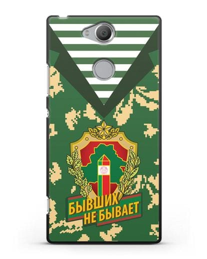 Чехол Камуфляж, тельняшка с гербом Пограничных войск РБ силикон черный для Sony Xperia XA2