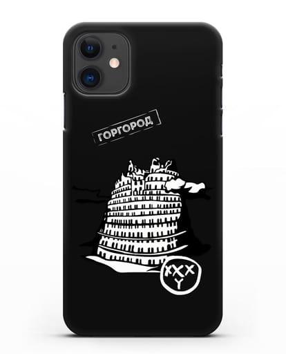 Чехол Горгород Oxxxymiron силикон черный для iPhone 11