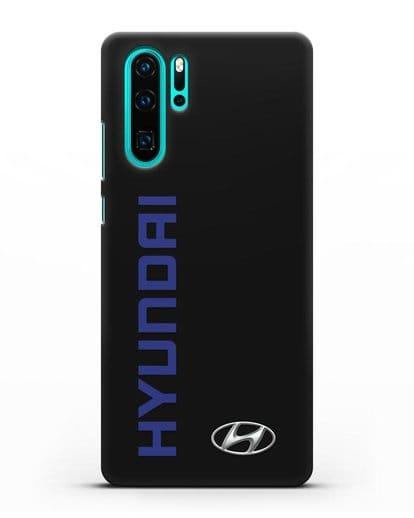 Чехол с надписью Hyundai и логотипом силикон черный для Huawei P30 Pro
