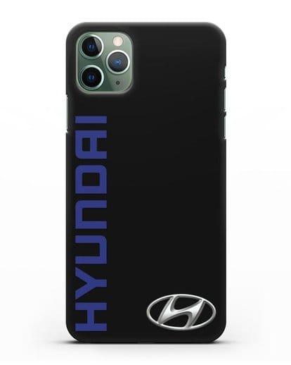 Чехол с надписью Hyundai и логотипом силикон черный для iPhone 11 Pro Max