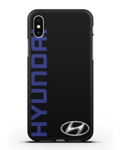 Чехол с надписью Hyundai и логотипом силикон черный для iPhone XS