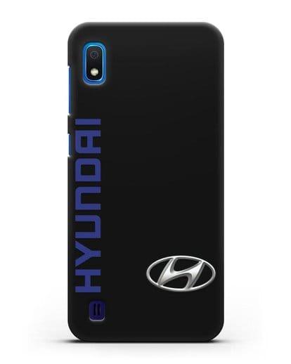 Чехол с надписью Hyundai и логотипом силикон черный для Samsung Galaxy A10 [SM-A105F]