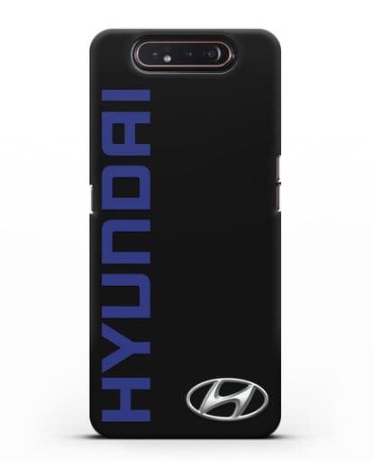Чехол с надписью Hyundai и логотипом силикон черный для Samsung Galaxy A80 [SM-A805F]