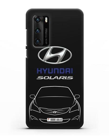 Чехол Hyundai Solaris с автомобильным номером силикон черный для Huawei P40
