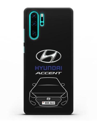 Чехол Hyundai Accent с автомобильным номером силикон черный для Huawei P30 Pro