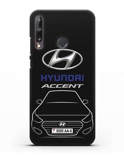 Чехол Hyundai Accent с автомобильным номером силикон черный для Huawei P40 lite E