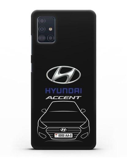 Чехол Hyundai Accent с автомобильным номером силикон черный для Samsung Galaxy A51 [SM-A515F]
