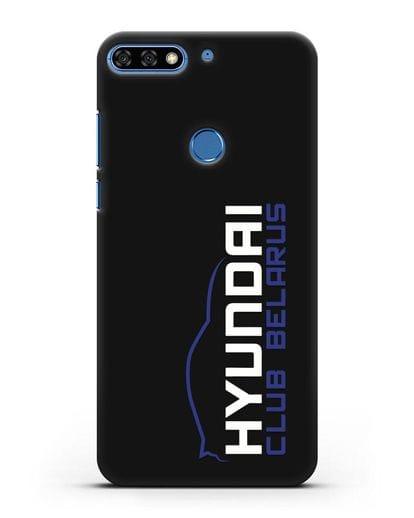 Чехол с надписью Hyundai Club Belarus силикон черный для Honor 7C Pro