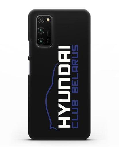 Чехол с надписью Hyundai Club Belarus силикон черный для Honor View 30 Pro