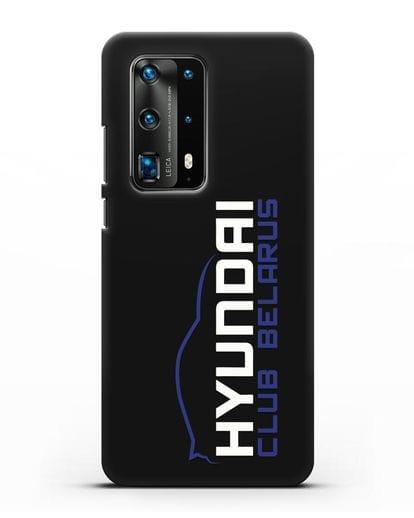 Чехол с надписью Hyundai Club Belarus силикон черный для Huawei P40 Pro