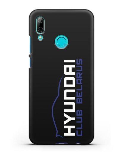Чехол с надписью Hyundai Club Belarus силикон черный для Huawei P Smart 2019