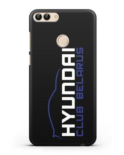 Чехол с надписью Hyundai Club Belarus силикон черный для Huawei P Smart