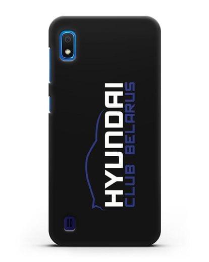 Чехол с надписью Hyundai Club Belarus силикон черный для Samsung Galaxy A10 [SM-A105F]