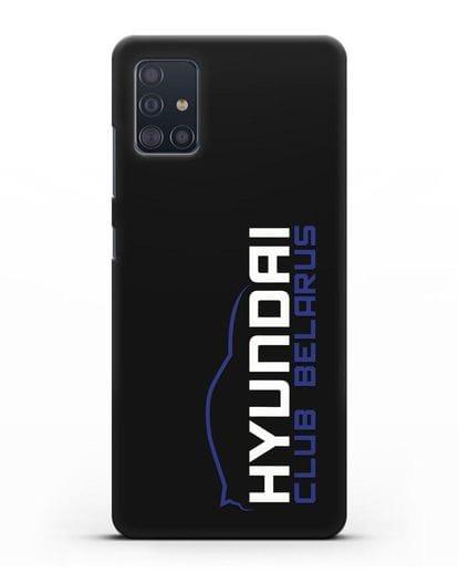Чехол с надписью Hyundai Club Belarus силикон черный для Samsung Galaxy A51 [SM-A515F]