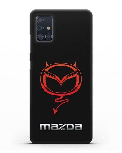Чехол с логотипом Мазда Дьявол силикон черный для Samsung Galaxy A51 [SM-A515F]